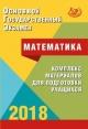 ОГЭ-2018 Математика
